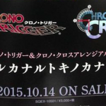 Save the Date: October 14, 2015 Chrono Trigger & Chrono Cross Arrangement Album