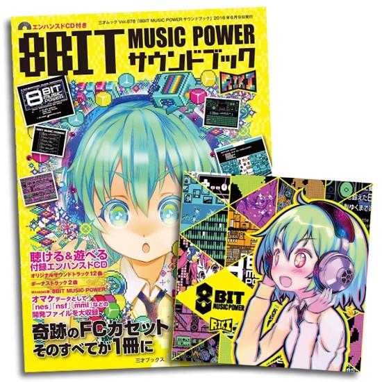 8bitmusicpowerbook