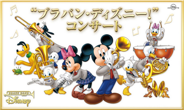 Disney invites Concert Attendees to play along on 2018 Japan Tour