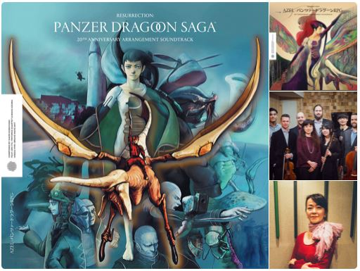 Brave Wave to release Resurrection: Panzer Dragoon Saga 20th Anniversary Arrangement Soundtrack